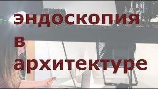 🔴МАРХИ //  АРХИТЕКТУРНАЯ ЭНДОСКОПИЯ //ФОТОГРАФИЯ В АРХИТЕКТУРЕ