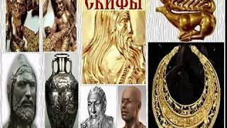 Скифы, Сарматы, Моголы, Тартары - древние знания Славян.