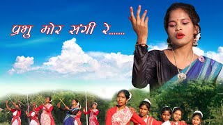 प्रभु मोर संगी रे Prabhu mor sangi re //cover// sadri song