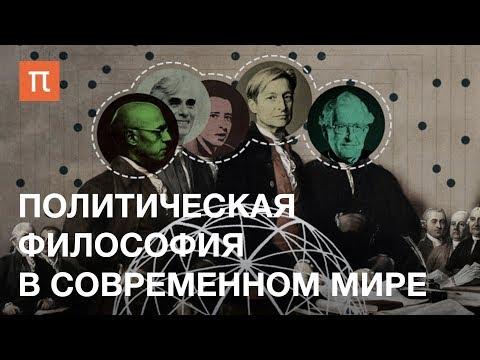 Политическая философия в современном мире — курс Кирилла Мартынова