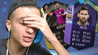 FIFA 18 • МОЙ ПЕРВЫЙ ДРАФТ ⚽