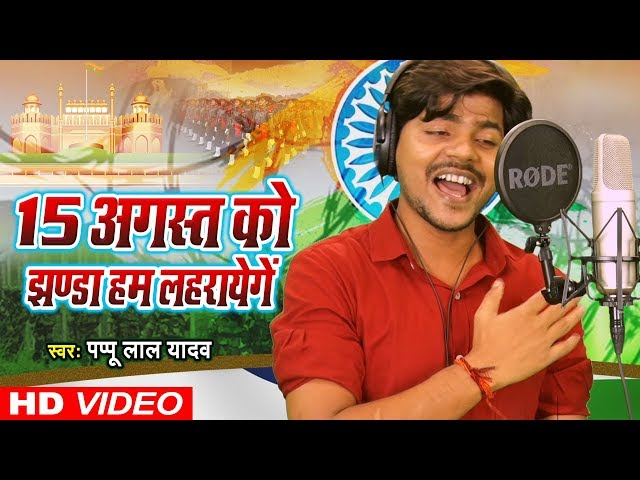 Naya Bhojpuri Gana Desh Bhakti Video Song Latest Bhojpuri Patriotic Song Jhanda Ham Fahrayenge Sung By Pappu Lal Yadav