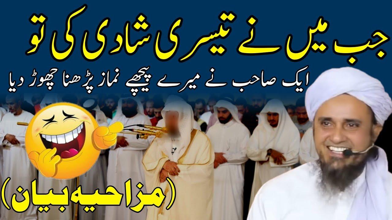 Meri Teesri Shadi Aur Ek Sahab Ka Waqia   Mufti Tariq Masood   @Islamic YouTube