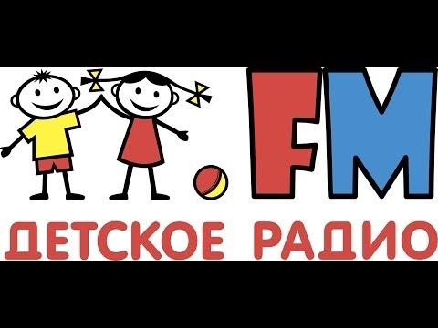 Детское Радио Открытая студия