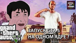 ЗАПУСК GTA 5 НА ОДНОЯДЕРНОМ ПК !