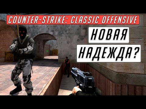 Counter-Strike Classic Offensive Новая надежда?