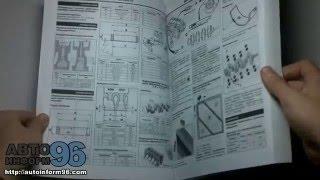 Книга по ремонту Ситроен Ц4 (Citroen C4)