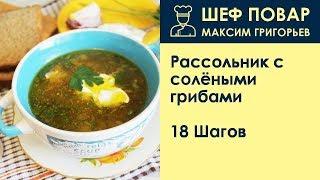 рассольник с солёными грибами . Рецепт от шеф повара Максима Григорьева
