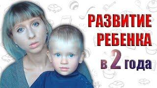 Развитие ребенка в 2 года: физическое развитие, что умеет делать, как говорит
