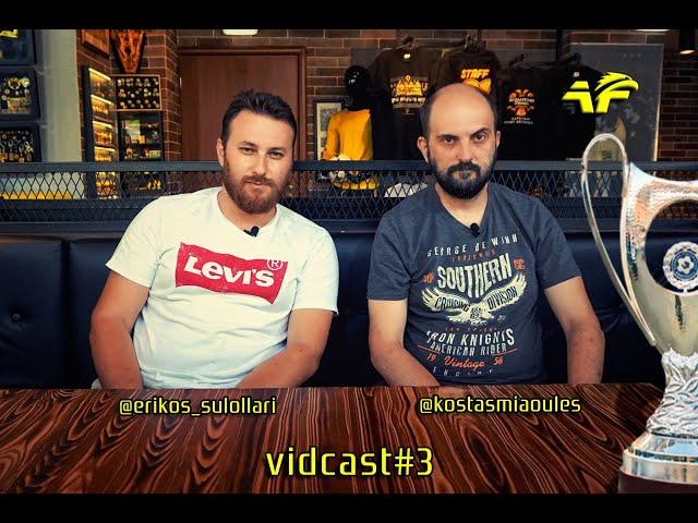 Vidacast #3: Oι μεταγραφικές εξελίξεις στην ΑΕΚ και το Pre Game του Tελικού Κυπέλλου