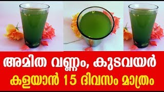 How I Lost Belly Fat In 15 Days || No Diet ||No Workout || ഞാൻ വണ്ണം കുറച്ചത് ഇങ്ങനെ ആണ്