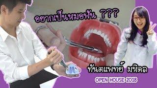 อยากเป็นหมอฟัน ?? ll เปิดบ้าน ทันตะ มหิดล ll Bow Dent MU
