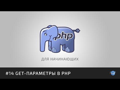PHP для начинающих | #15 GET-параметры в PHP