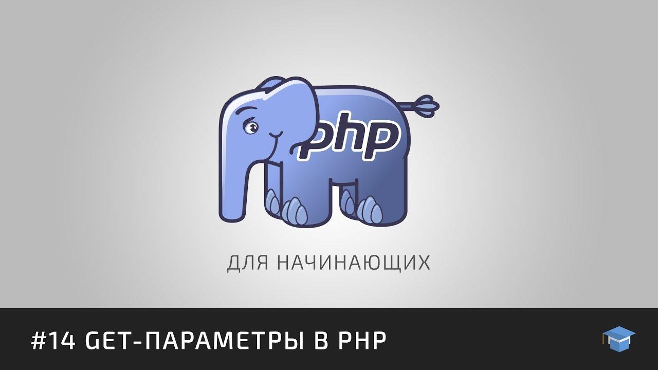 PHP для начинающих | #15 GET-параметры в PHP  - «Видео уроки - CSS»