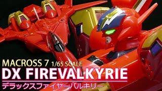 【マクロス7】デラックスファイヤーバルキリー VF-19改 /【MACROSS 7】DX FIREVALKYRIE VF-19CUSTUM