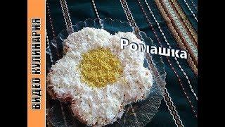 Салат Ромашка.