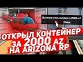 КУПИЛ ТОП КОНТЕЙНЕР ЗА 2000 AZ на ARIZONA RP (SAMP)