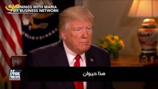 """شاهد.. دونالد ترامب: الأسد """"جزار"""" و""""حيوان""""شاركنا برأيك"""