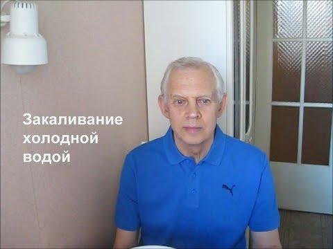 Закаливание холодной водой Alexander Zakurdaev
