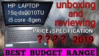 HP laptop 15q-ds0010TU  i5 core 8gen 8gb unboxing and reviewing || the budget range laptop