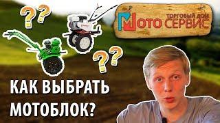 Как Выбрать Мотоблок и не Переплатить? Китайские или Российские Мотоблоки? Выбор Мотоблока 2019. Какой Купить Мотоблок