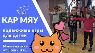 Кар Мяу | Подвижные развивающие игры для детей