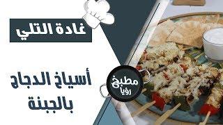 اسياخ الدجاج بالجبنة - غادة التلي