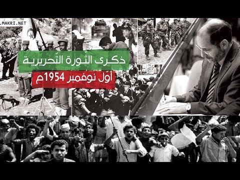 خصائص الثورة الجزائرية مقارنة بالثورات الكبرى في القرن العشريـن