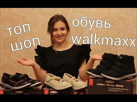 Мужская обувь walkmaxx купить в интернет-магазине rozetka. Ua. Тел: (044) 537-02-22. Лучшие цены, доставка, гарантия!