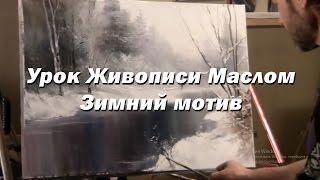 Мастер-класс по живописи маслом №8 - Зимний мотив. Как рисовать маслом. Урок рисования Игорь Сахаров