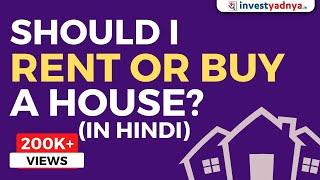 घर को किराए पे लेना चाहिए या ख़रीदना चाहिए?   Rent vs Buy a House in Hindi   घर Rent करें या Buy?