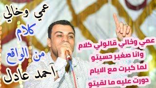 احمد عادل  اغنيه  عمي وخالي 2019  وباقه من اجمل الاغاني من فرحه الامير ياسر اماره دندره