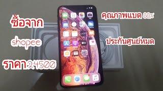 ซื้อ iPhone SX Max จาก shopee  ของแท้หรือเปล่า