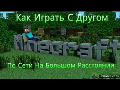 Секрет: Как играть в Minecraft по сети? — Игры Mail.Ru