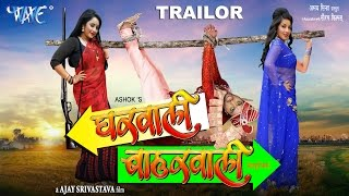 Gharwali Baharwali || Bhojpuri Movie Trailer || Superhit Bhojpuri Film || Monalisa, Rani Chatterjee thumbnail
