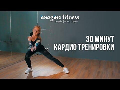 Кардио тренировка для сжигания жира | Упражнения для похудения в домашних условиях. Фитнес дома