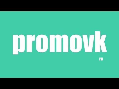 Обзор и регистрация в сервисе Promovk Платная Реклама