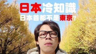 HowFun / 日本冷知識 - 日本首都竟然不是東京?