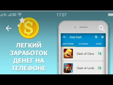 Easy Cash - Заработок денег - обзор (Android Ios)