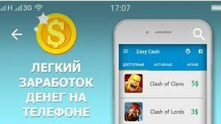 Приложение для заработка денег на телефоне! ВВЕДИ КОД: MONEY7. AppCent! iOS, Android!