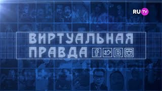 NYUSHA / Нюша - Виртуальная правда, 25.11.17