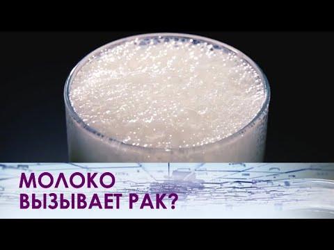 Молоко и рак - есть ли связь?