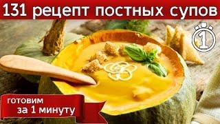 131 рецепт постных супов. Список. Постные супы. Как похудеть. Диетические супы.