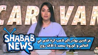 عز الدين بهادر أكبر لاعب كرة قدم في العالم و كورونا يحصد 4 الاف روح - شباب نيوز - كرفان
