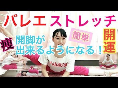 【簡単】開脚ができるようになる!開運☆バレエ ストレッチ〜 Ballet stretch〜  痩せる! 吉本新喜劇 バレリーナ芸人