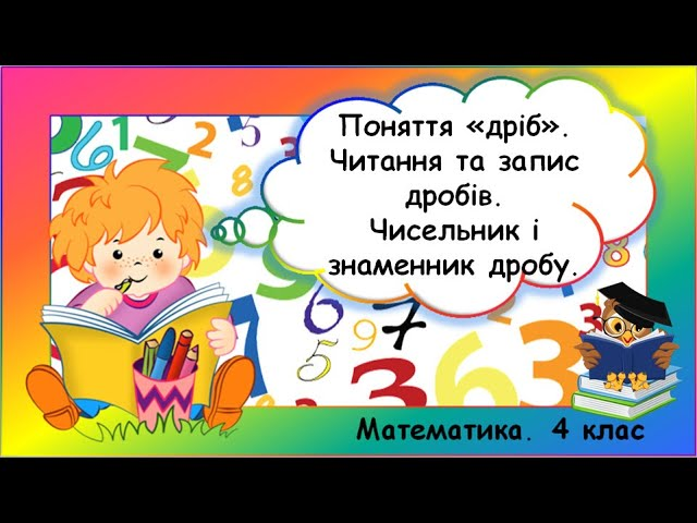 4 клас. Математика. Поняття «дріб». Читання та запис дробів.  Чисельник і знаменник дробу.
