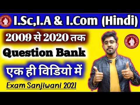 12th HINDI Question Bank 2009 To 2020 Total Objective Solution ||12th Hindi Total Objective Question