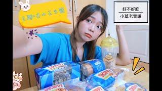 【貪嘴新品開箱】全聯x吉比SKIPPY花生醬 限定期間六項系列甜點試吃!哪樣會回購?哪些超雷? 一次全都試!