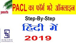 How to apply PACL refund form online