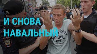Уголовное дело за протесты   ГЛАВНОЕ   24.07.19